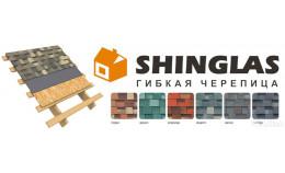 Гибкая черепица Shinglas - по сниженной цене!!!